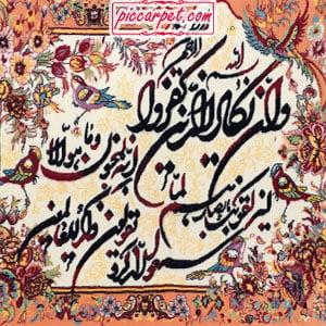 تابلو فرش آیه قرآنی و مذهبی