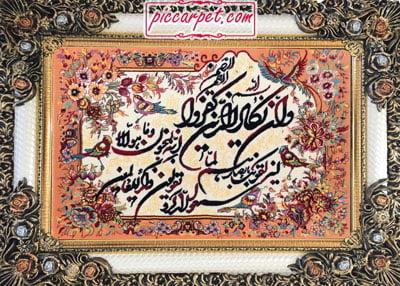 فرش تابلو طرح آیه قرآنی و ان یکاد با قاب شاپرک
