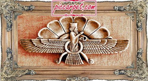 فرش تابلو نماد فروهر با قاب چوبی قهوهای
