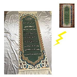 ghoboorcarpet